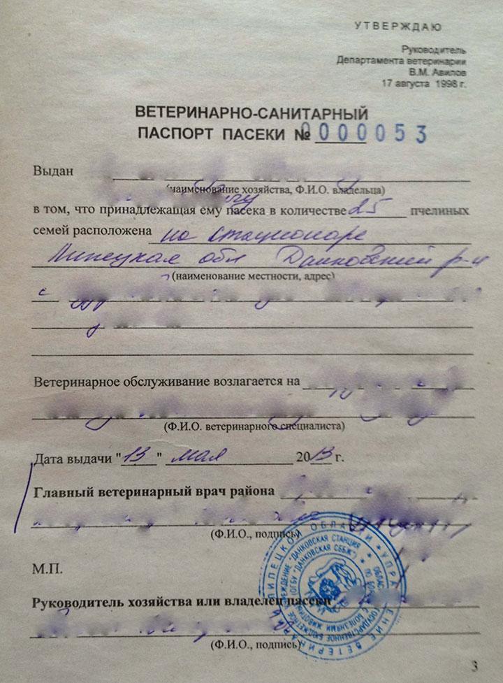 Санитарный паспорт на пасеку